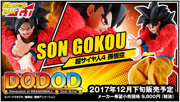 Estatua Dragon Ball GT D.O.D. PVC 18 cm Megahouse