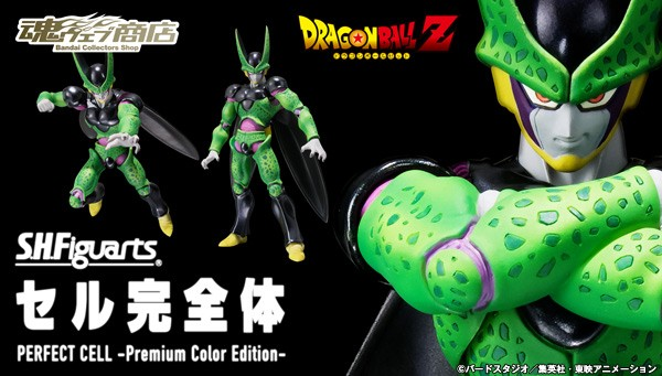 Figura Perfect Cell Premium Color Edition  SH Figuarts